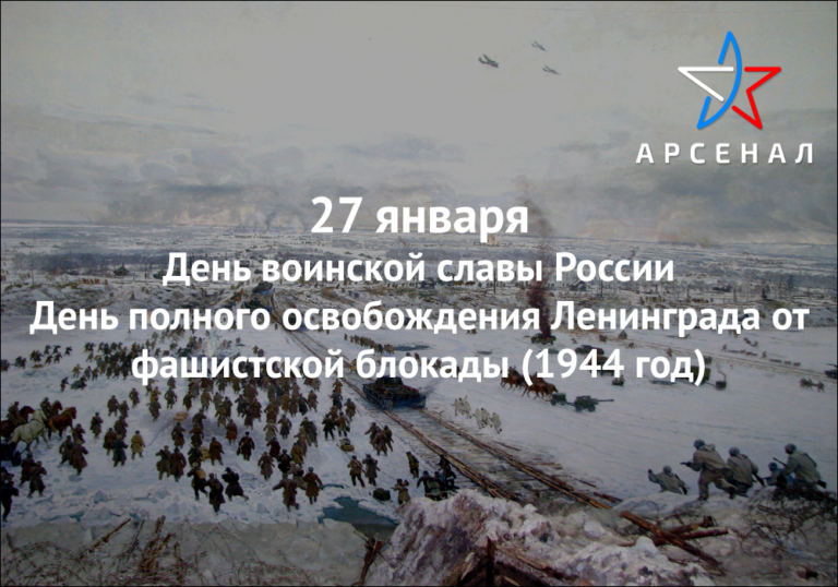 27 января — День воинской славы России — День полного освобождения Ленинграда от фашистской блокады (1944 год)