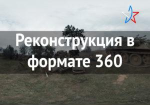 Реконструкция в формате 360