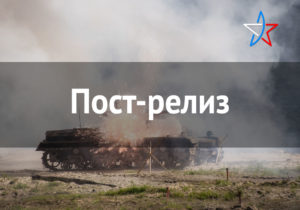 Пост-релиз военно-исторической реконструкции «Дороги войны»
