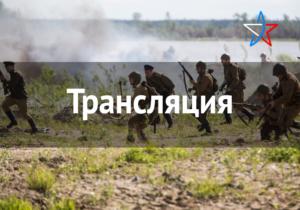 Трансляция военно-исторической реконструкции «Дороги войны»