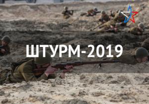Фестиваль исторической реконструкции Штурм-2019