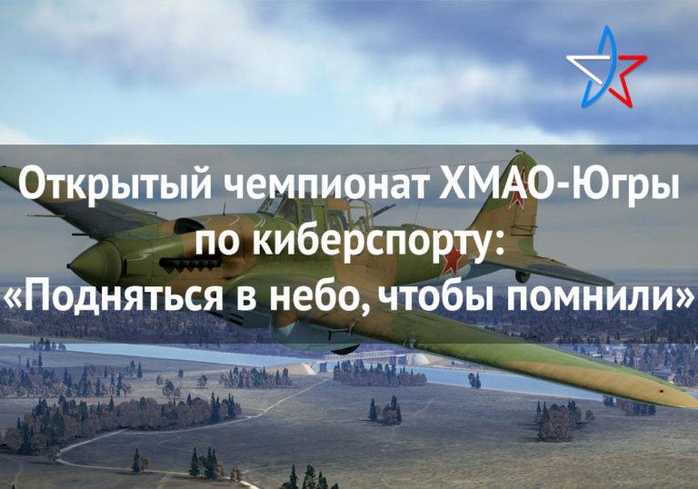 Открытый чемпионат ХМАО-Югры по киберспорту: «Подняться в небо, чтобы помнили»