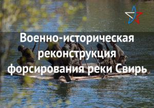 Военно-историческая реконструкция форсирования реки Свирь