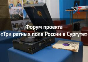 Форум проекта «Три ратных поля России в Сургуте»