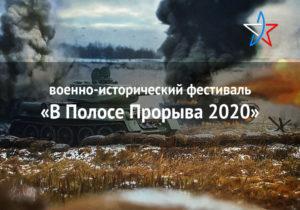 В Полосе Прорыва 2020