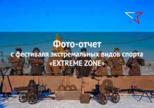 Фото-отчет с фестиваля экстремальных видов спорта  «EXTREME ZONE»