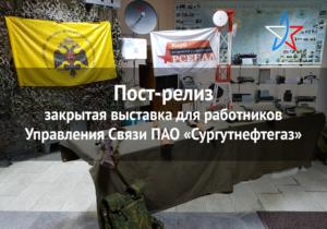 Закрытая выставка для работников  Управления Связи ПАО «Сургутнефтегаз»