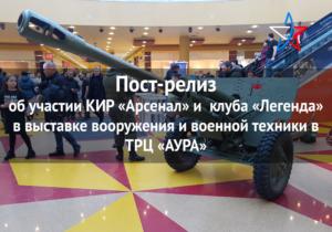 Пост-релиз  об участии КИР «Арсенал» и  клуба «Легенда» в выставке вооружения и военной техники в ТРЦ «АУРА»