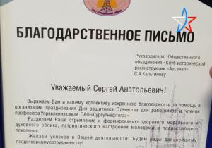 Благодарственное письмо от ППО Управления Связи ПАО «Сургутнефтегаз»