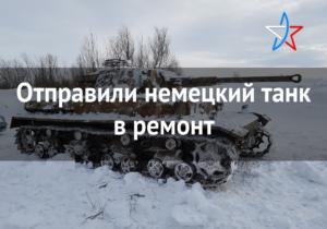 Отправили немецкий танк  в ремонт