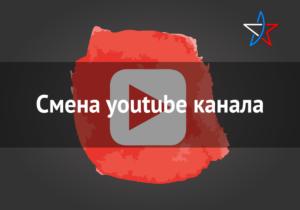 Смена youtube канала