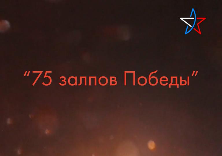 75 залпов Победы